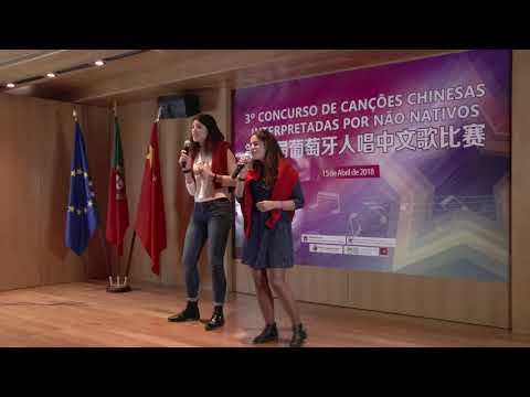Gabriela Dias & Nicole Roca 二重唱《月亮代表我的心》