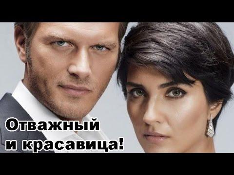 Сериал Отважный и Красавица 21 серия HD