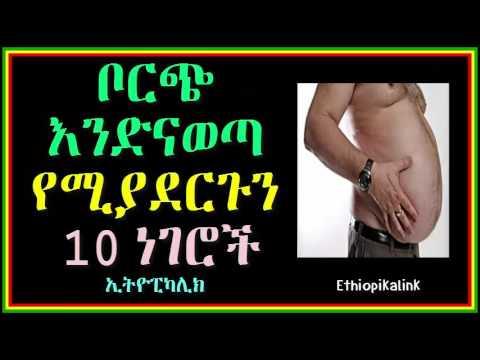 ቦርጭ እንድናወጣ የሚያደርጉን 10 ነገሮች ኢትዮፒካሊክ Ethiopikalink