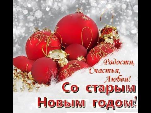 СТАРЫЙ НОВЫЙ Год.  Красивое, весёлое поздравление.