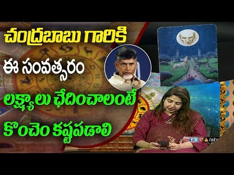 2019 Tarot Cards Reading Prediction for AP CM Chandrababu Naidu | ABN Telugu