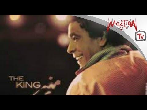 محمد منير - البحر بيضحك - Mohamed Mounir