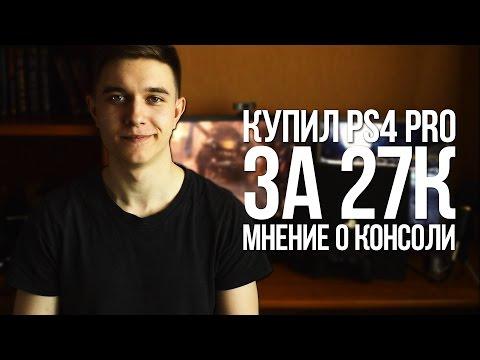 PS4 PRO ЗА 27К  МНЕНИЕ О КОНСОЛИ 