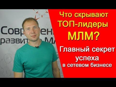Что скрывают ТОП-лидеры МЛМ? Главный секрет Успеха в сетевом маркетинге