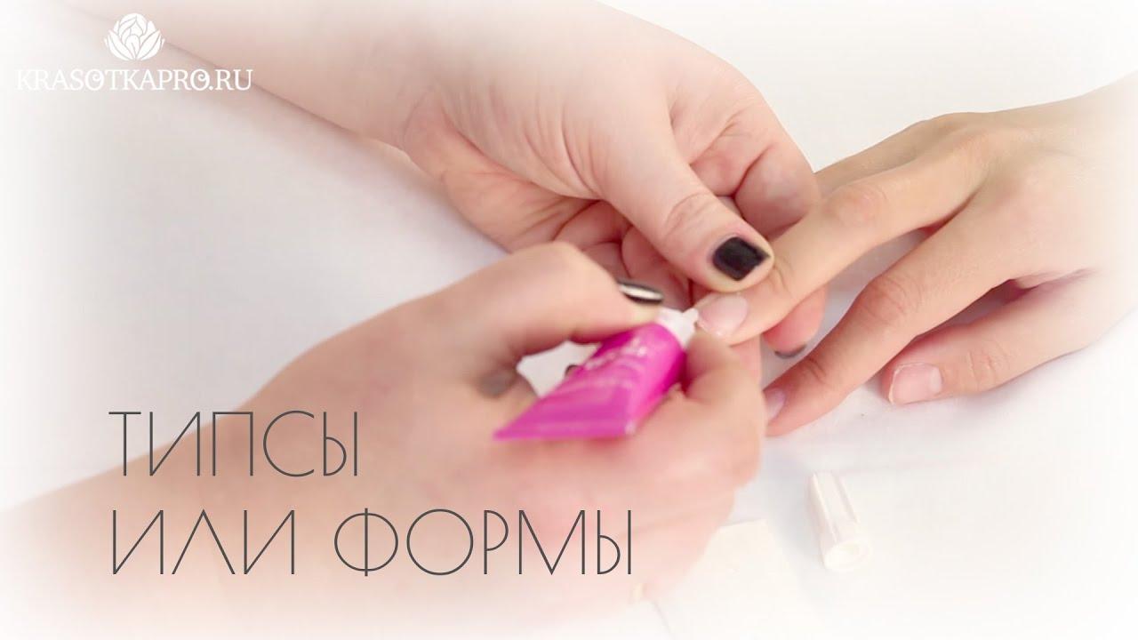 Как сделать ногти на типсах