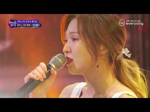 Download Lagu [everysing] 강타와 레드벨벳 웬디, 슬기가 부르는 '인형'!.mp3