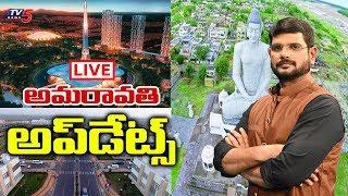 అమరావతి ఆప్డేట్స్ | TV5 Murthy Special Live Show