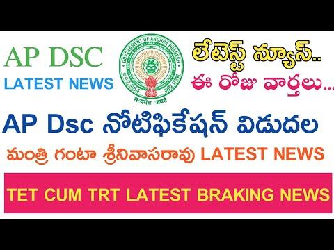 Ap Dsc Latest Breaking News || మంత్రి గంటా శ్రీనివాసరావు