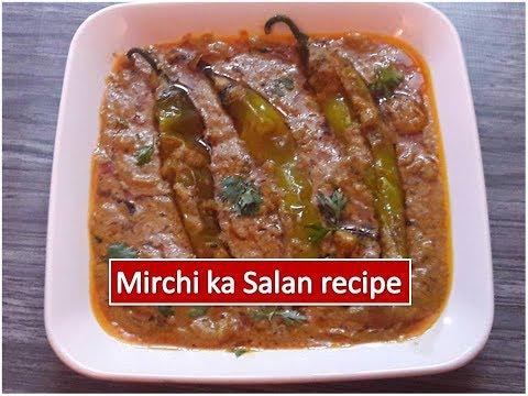 मिर्ची  का  सालन बनाने की विधि | mirchi ka salan recipe | salan recipe for Biryani