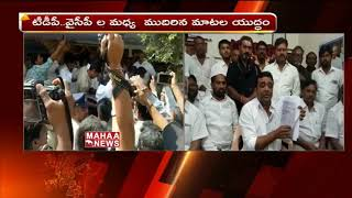 High Tension in Palnadu due to War of Words Between TDP and YSP Workers   144 Section Piduguralla