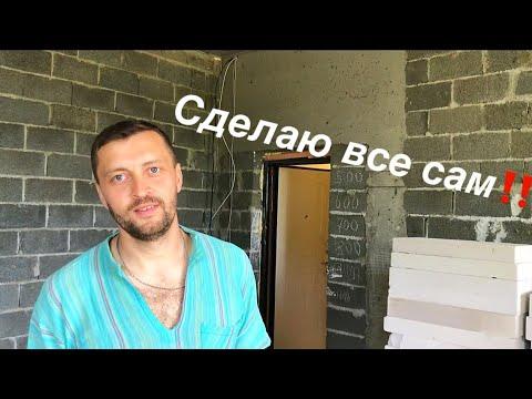 🔑 Счастливые Сибиряки делают Ремонт в своей Квартире в Сочи‼️ Ремонт своими руками✅