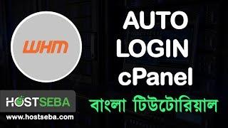 How to auto login cPanel via WHM panel । WHM tutorial । auto cPanel login Bangla tutorial । HostSeba