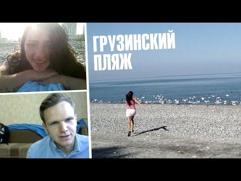Грузинский пляж на проводе (Видеочат Ночь на Земле)