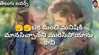 Telugu Love failure Dialogues || Telugu Whatsapp Status Video || Heart Touching Video