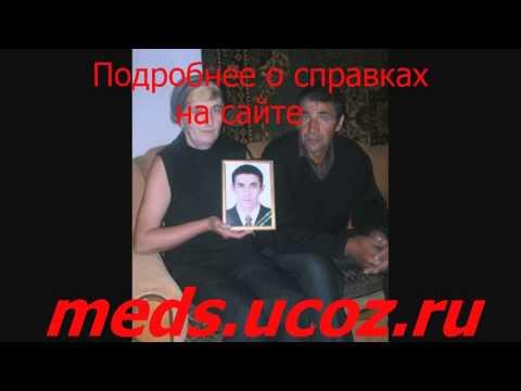 Справка 086 у купить за 700 руб с доставкой по Москве