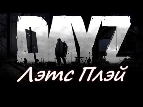 Let's Play DayZ/Лэтс Плэй по DayZ. Часть 4