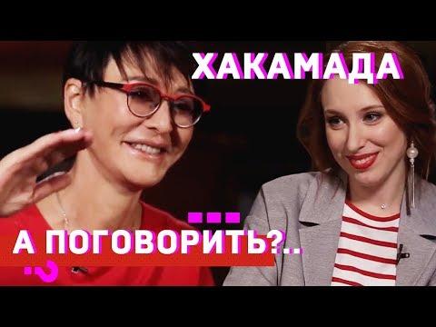 Хакамада: Oxxxymirona бы в президенты! // А поговорить?..