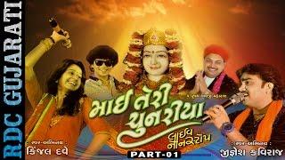 Kinjal Dave, Jignesh Kaviraj    Non Stop Gujarati Garba    Mai Teri Chunaria - 1    LIVE PROGRAM
