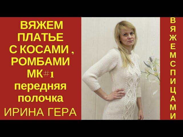 Вяжем платье с косами, ромбами и жемчужным узором Вязание спицами Ирина Гера