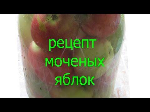 Мочёные яблоки в банках рецепт в домашних условиях