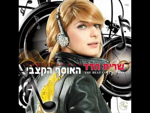 שרית חדד - קצת משוגעת - Sarit Hadad - Kzat Meshugat