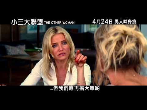 《小三大聯盟》香港預告 The Other Woman Hong Kong Trailer