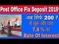 POST OFFICE FIX DEPOSIT SCHEME POST OFFICE FD INTEREST RATE 2019 HINDI Mr Kashyap mp3