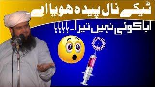 Molvi Manzoor Ahmed Sahab  | Teeka Funny | MianFsd
