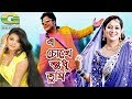 A Chokhe Sudhu Tumi  HD1080p  Ferdous  Shabnur  Shahanur   Bangla Romantic Movie thumbnail