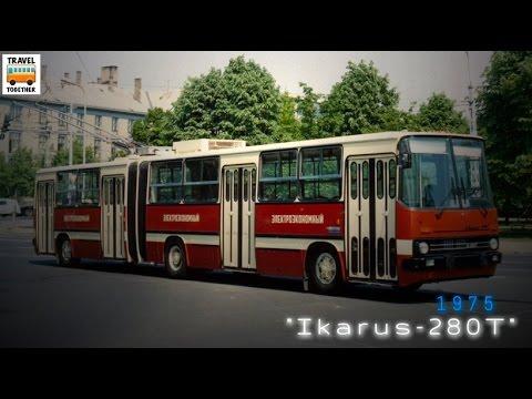 Ушедшие в историю. Троллейбус Ikarus 280T | Gone down in history. Ikarus 280T