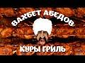 Вахбет Абедов (feat. Павел Воробьёв) - Куры гриль [Official Video, 2018]