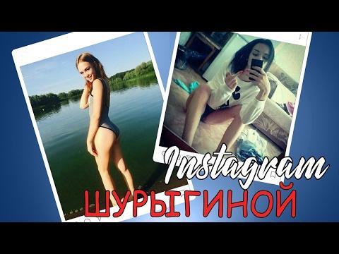 Пусть говорят. провокации Шурыгиной в Instagram