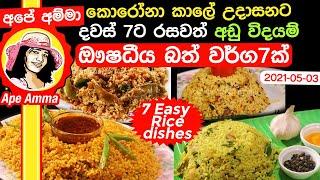 Easy and tasty rice recipes by Apé Amma
