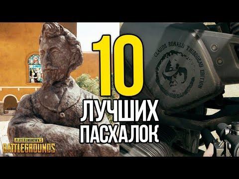 10 ЛУЧШИХ ПАСХАЛОК В PLAYERUNKNOWN'S BATTLEGROUNDS! [Часть 2]