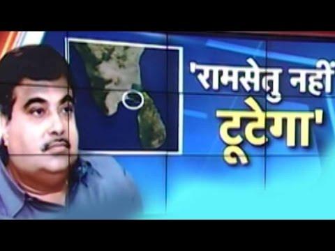 Modi Government will not break Ram Sethu: Nitin Gadkari