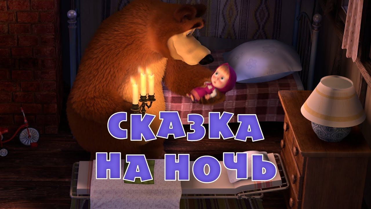 Маша и Медведь - Сказка на ночь (Трейлер)
