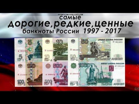 САМЫЕ ДОРОГИЕ, РЕДКИЕ И ЦЕННЫЕ БАНКНОТЫ РОССИИ 1997-2017!
