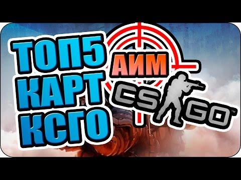 ТОП5 - АИМ карты КСГО для тренировки стрельбы