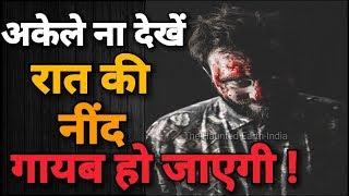 सच्ची और डरावनी  दिल दहला देने वाली भूत की कहानी |  Hindi Ghost Story | Haunted horror Tale