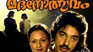 Kunjaliyan - Madanolsavam : Kamal Hassan : Malayalam Movie