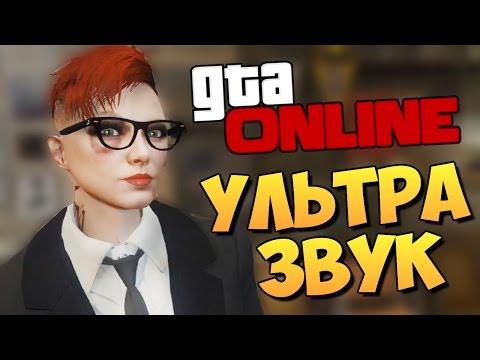 GTA ONLINE - СМЕШНЫЕ МОМЕНТЫ #87