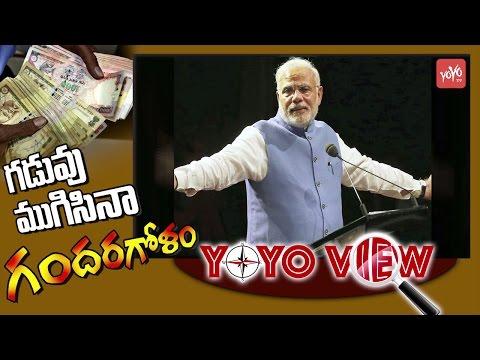 ఇదేనా మీ లక్ష్యం | On Last Day of Narendra Modi's 50-day Grace Period, Cash Woes Continue | YOYO TV
