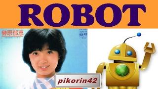 榊原郁恵さんの『ROBOT』歌いました