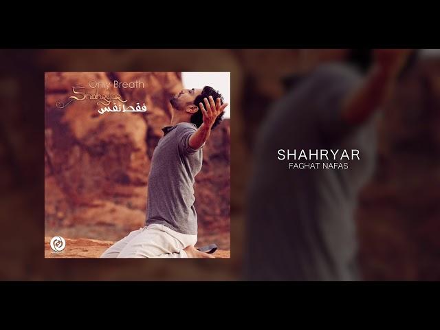 Shahryar - Faghat Nafas OFFICIAL TRACK - ONLY BREATH ALBUM