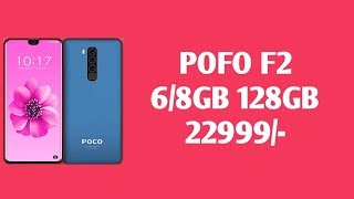 POCO F2 Specifications, Camera Details, Performance, Price and launch date in India