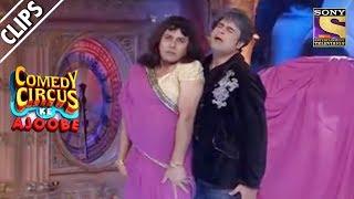 Krushna And Sudesh's On-Stage Romance | Comedy Circus Ke Ajoobe