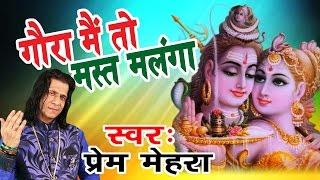 Kawad Song 2016  Gaura Mai To  Mast Malanga  Prem