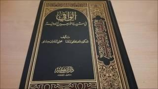 The Pillars of Islam, Part 2 (E11)