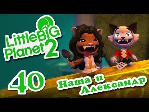 LittleBigPlanet 2 - Прохождение - Кооператив [#40] польз. ур.