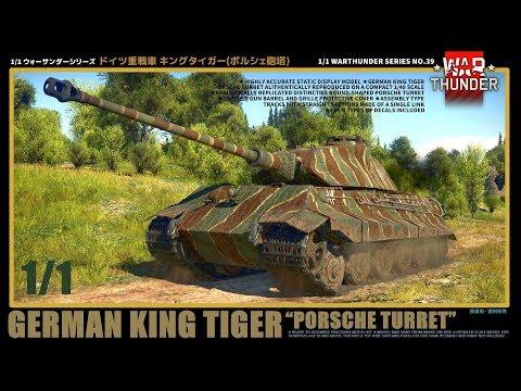 【WarThunder】ランクⅣ重戦車ティーガーⅡ(ポルシェ砲塔)【ゆっくりWT実況part19】 thumbnail